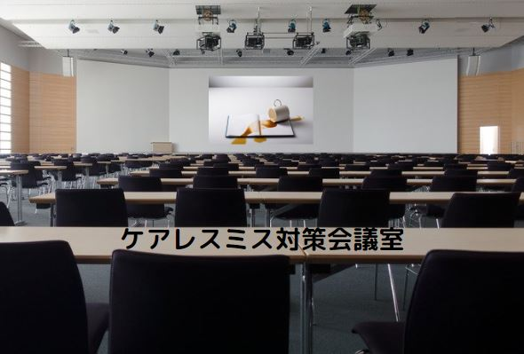 careless-mistake-conference-room
