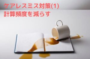 spilled-coffee-on-book-1