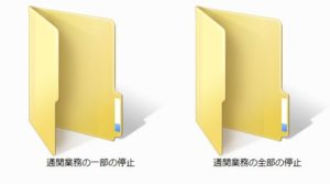 sample-two-folders-2