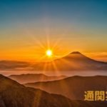 sun-and-mountain-1