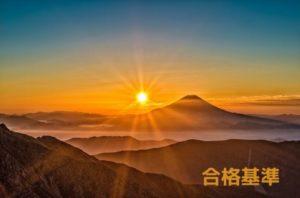 sun-and-mountain-3