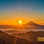 sun-and-mountain-4