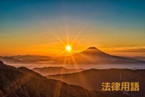 sun-and-mountain-7