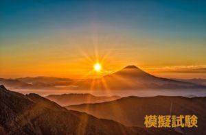 sun-and-mountain-10